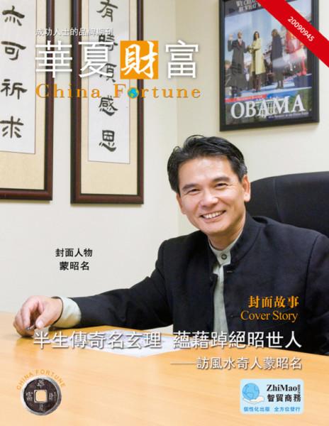 蒙昭名大師2009年成為名人雜誌【華夏財富】的封面人物
